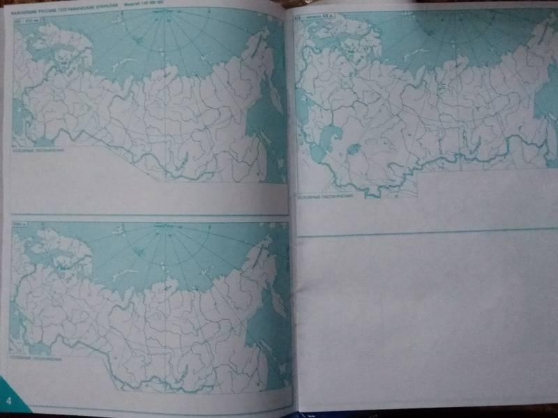 Иллюстрация 1 из 9 для География. 8 класс. Контурные карты - Банников, Домогацких   Лабиринт - книги. Источник: VirinaG