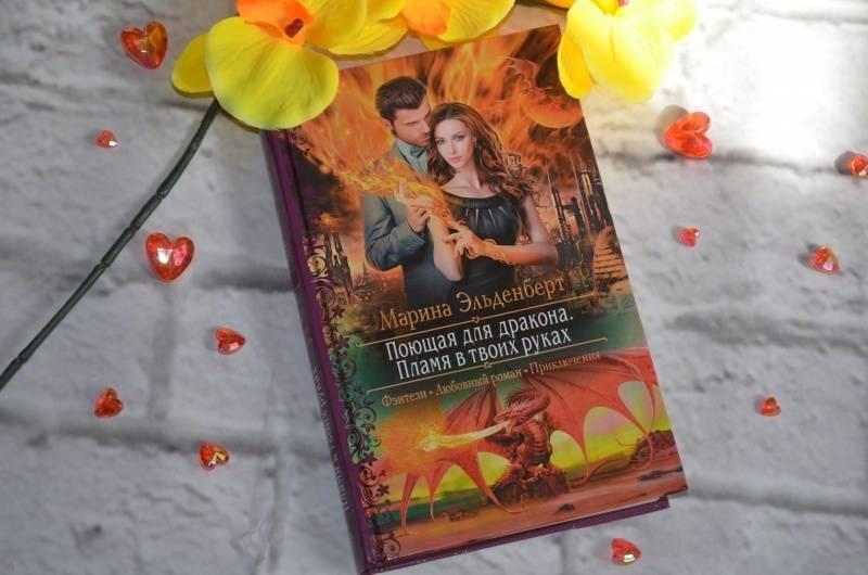 энгельберт марина книги серия поющая для дракона