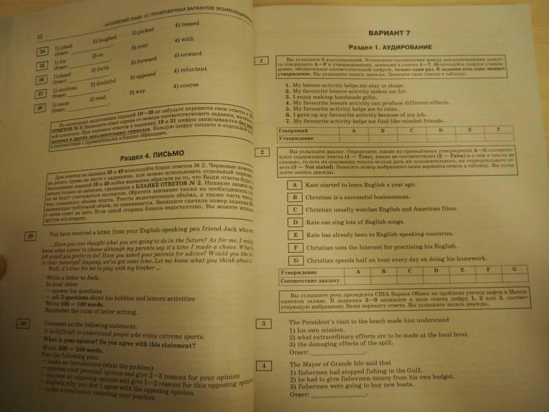 МУЗЛАНОВА 30 ТРЕНИРОВОЧНЫЙ ВАРИАНТОВ ЕГЭ УЧЕБНИК СКАЧАТЬ БЕСПЛАТНО