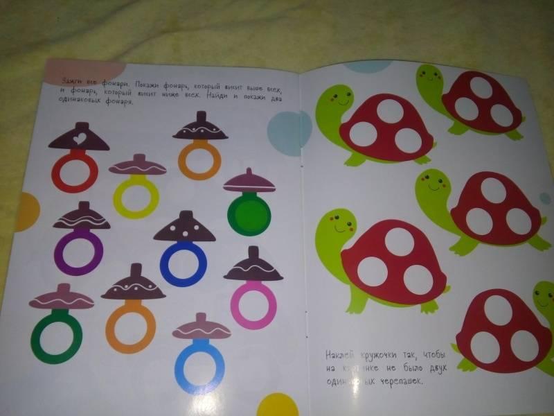 Иллюстрация 8 из 26 для Кружочки с многоразовыми наклейками. Выпуск 1 | Лабиринт - книги. Источник: Тата Мур