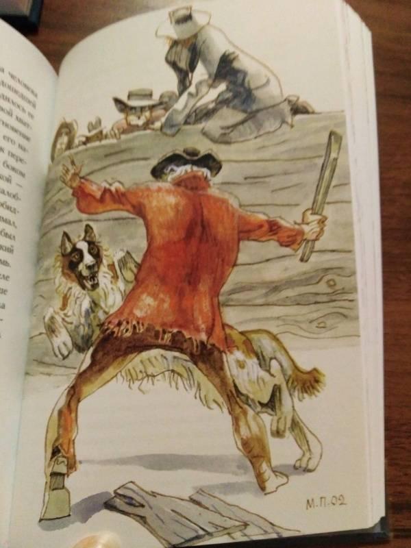 Иллюстрация 28 из 51 для Белый Клык. Зов предков - Джек Лондон | Лабиринт - книги. Источник: Karmina