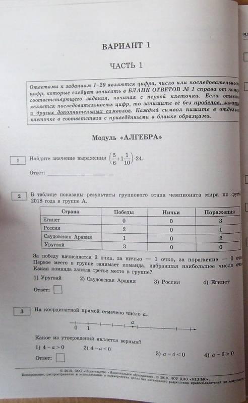 Ответы 2019 36 вариантов решения ященко по огэ гдз математике с ответами