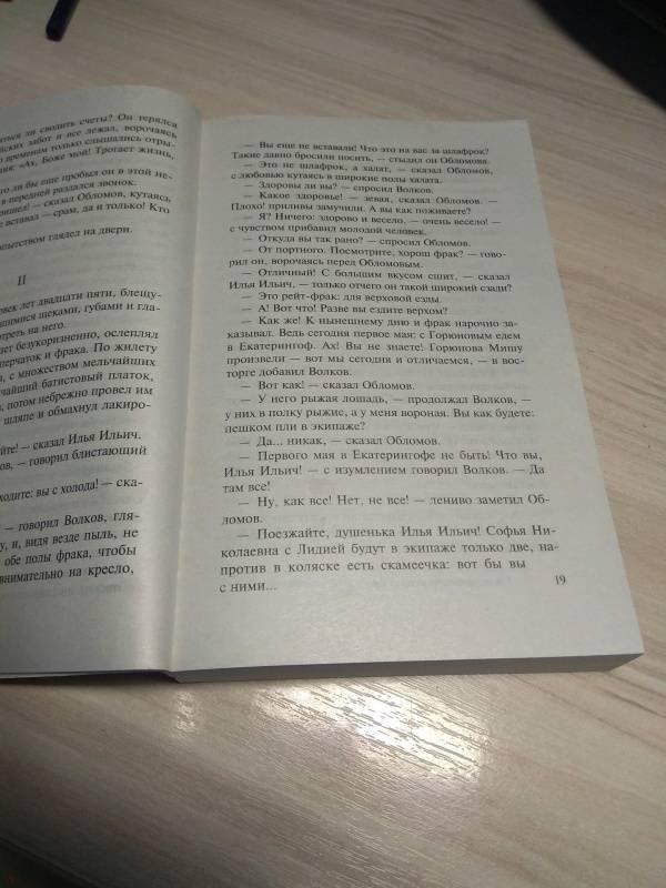 Иллюстрация 31 из 38 для Обломов - Иван Гончаров | Лабиринт - книги. Источник: Цынайкин  Кирилл
