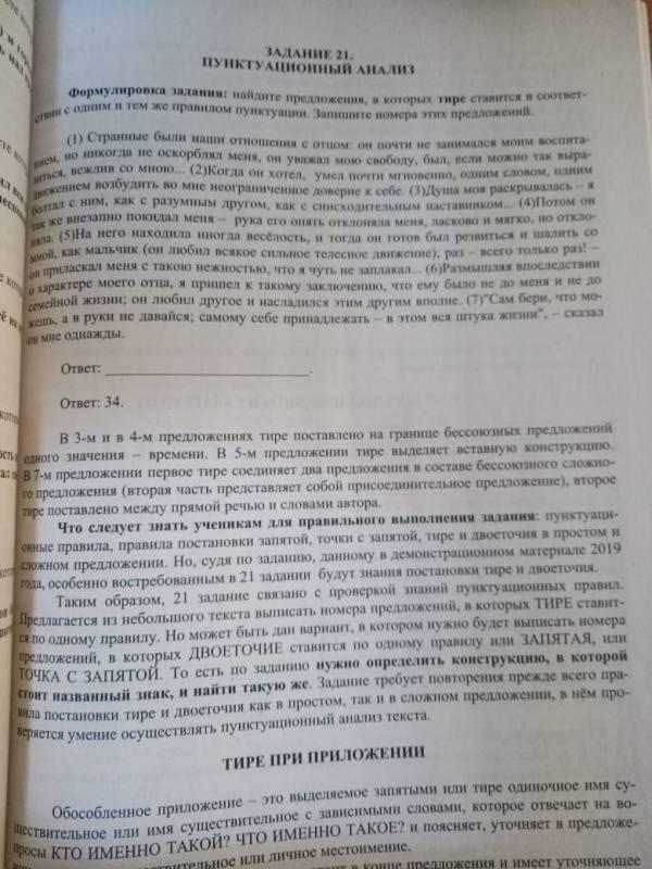 ответы русский язык драбкина