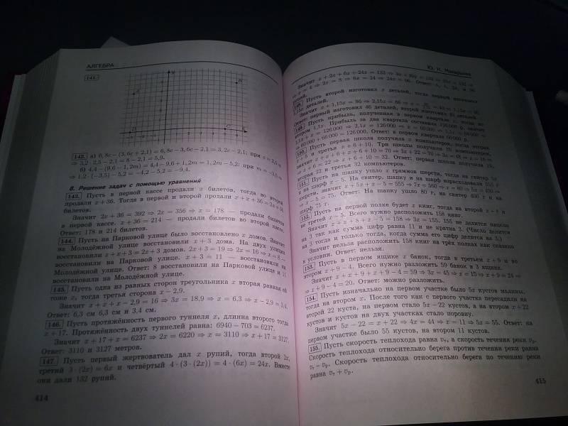 Иллюстрация 1 из 3 для Все домашние работы. 7 класс. Русский, английский, алгебра, геометрия, физика, информатика - Новикова, Зак, Ландо   Лабиринт - книги. Источник: Лабиринт
