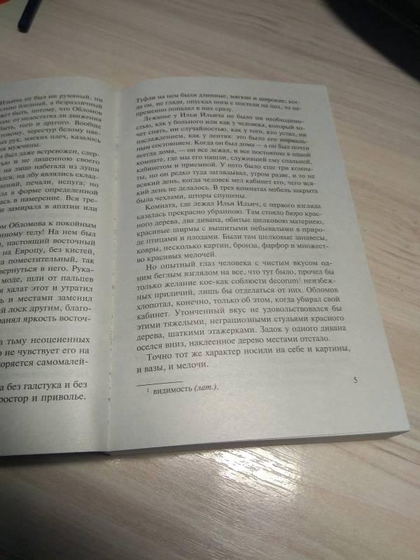 Иллюстрация 34 из 38 для Обломов - Иван Гончаров | Лабиринт - книги. Источник: Цынайкин  Кирилл