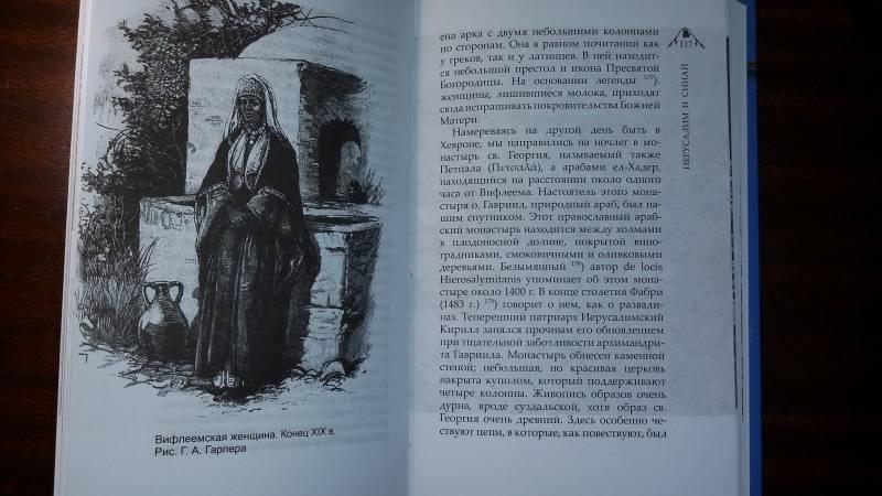 Иллюстрация 6 из 7 для Иерусалим и Синай. Записки второго путешествия на Восток - Авраам Норов | Лабиринт - книги. Источник: Nadejda