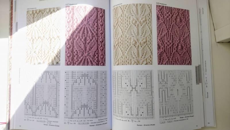 иллюстрация 36 из 74 для большая книга японских узоров 260
