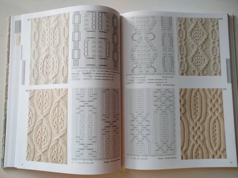 иллюстрация 53 из 74 для большая книга японских узоров 260