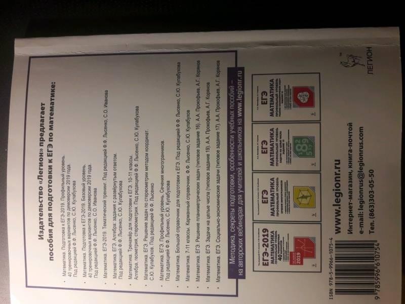 Иллюстрация 2 из 10 для ЕГЭ Математика. 10-11 класс. Социально-экономические задачи. Профильный уровень. Учебно-мет. пособие - Прокофьев, Корянов   Лабиринт - книги. Источник: Nidox