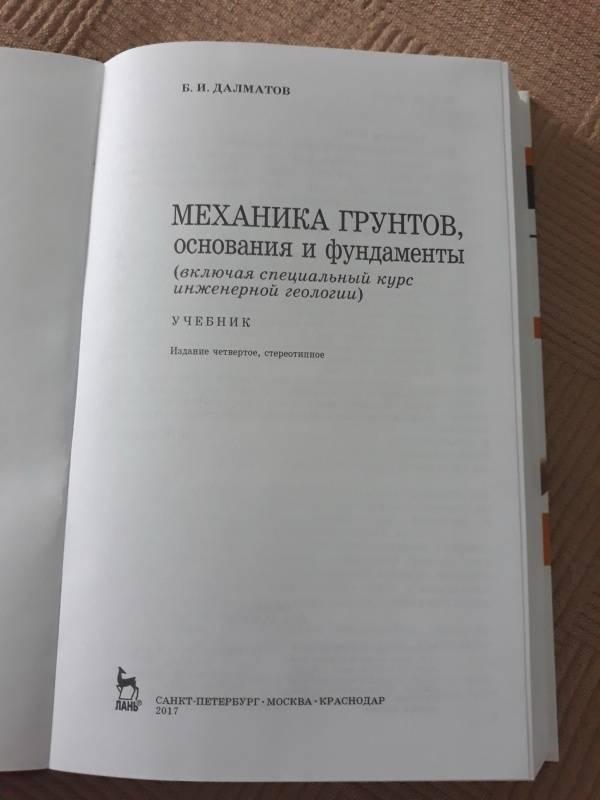 ДАЛМАТОВ Б.И МЕХАНИКА ГРУНТОВ ОСНОВАНИЯ И ФУНДАМЕНТЫ СКАЧАТЬ БЕСПЛАТНО