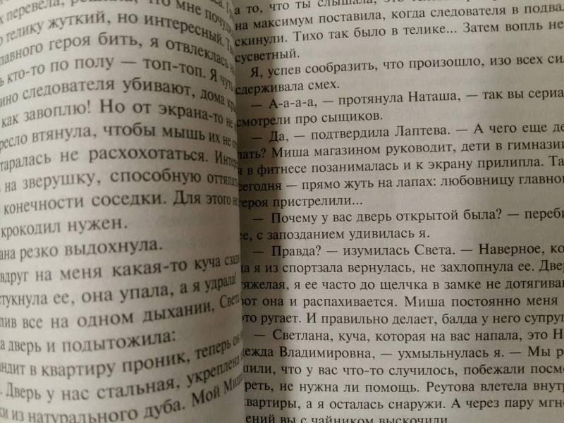 Иллюстрация 1 из 14 для Пряник с черной икрой - Дарья Донцова | Лабиринт - книги. Источник: L  Elena