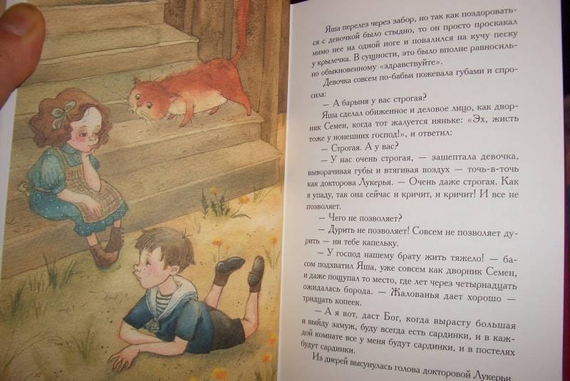 Иллюстрация 23 из 56 для Золотое детство - Надежда Тэффи | Лабиринт - книги. Источник: aliceinw