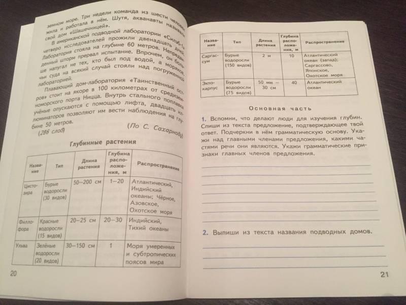 Гдз По Комплексной Работе 4 Класс Ответы