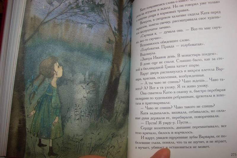 Иллюстрация 18 из 56 для Золотое детство - Надежда Тэффи   Лабиринт - книги. Источник: aliceinw