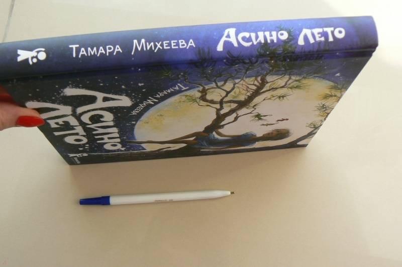 Иллюстрация 8 из 34 для Асино лето - Тамара Михеева | Лабиринт - книги. Источник: Лидия