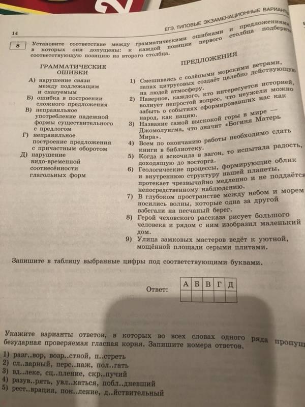 огэ по русскому языку 2019 цыбулько сочинение