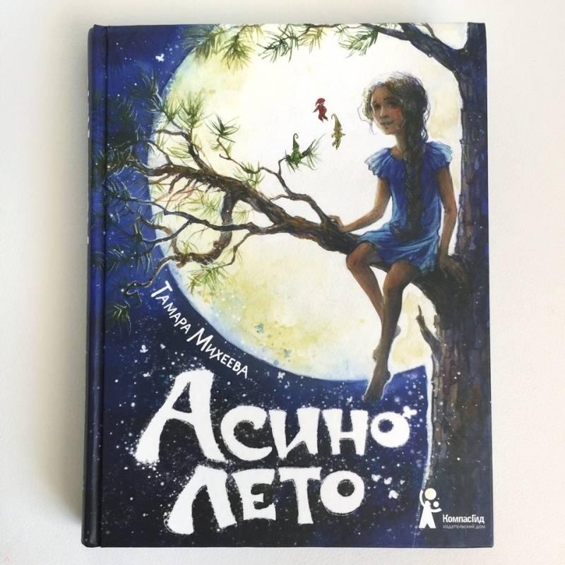 Иллюстрация 20 из 34 для Асино лето - Тамара Михеева | Лабиринт - книги. Источник: Лабиринт