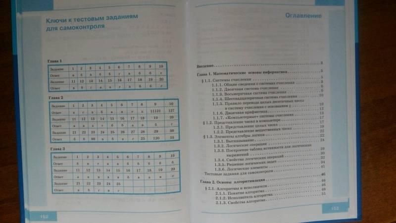 гдз по информатике 7 класс босова учебник фгос тестовые задания