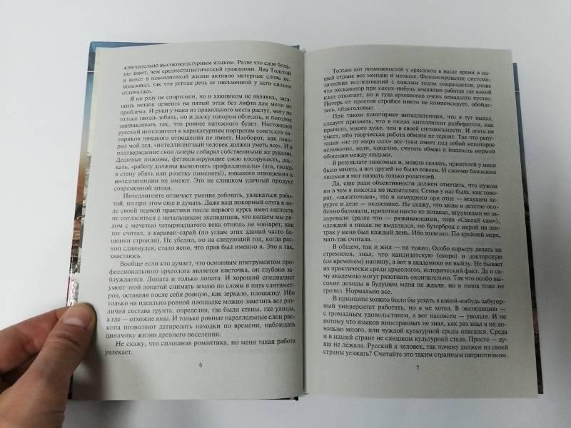 Иллюстрация 6 из 12 для Лишний на Земле лишних - Дмитрий Смекалин   Лабиринт - книги. Источник: dbyyb