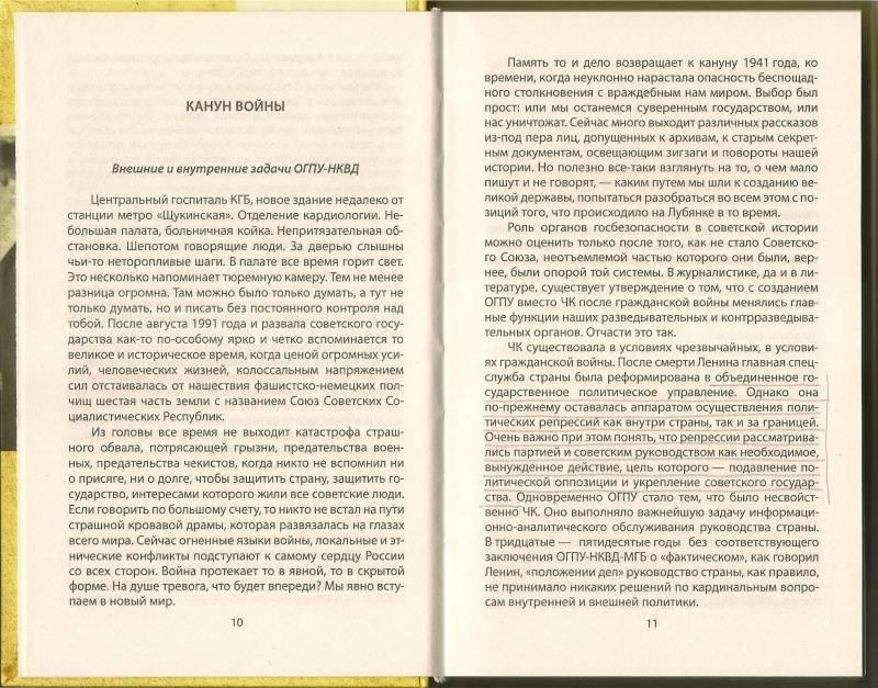 Иллюстрация 43 из 48 для Хроника тайной войны и дипломатии. 1938-1941 годы - Павел Судоплатов | Лабиринт - книги. Источник: АГП