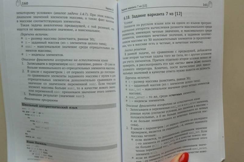 Задач златопольский программированию решебник по сборник