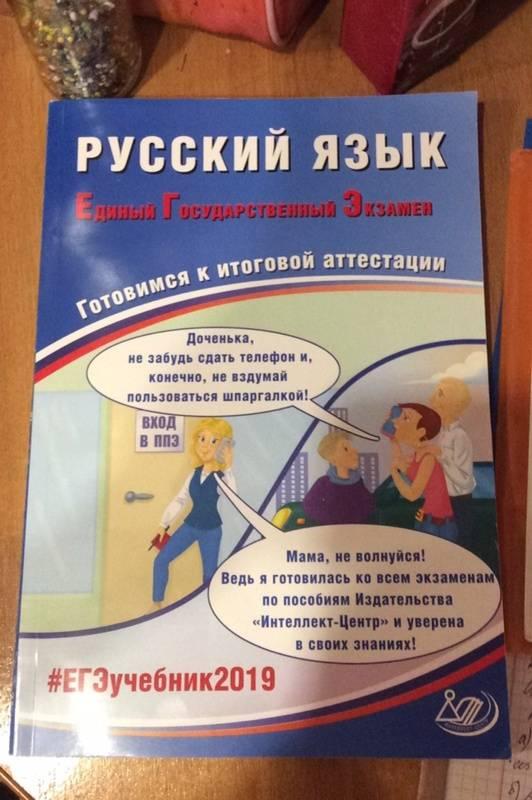 драбкина субботин 2018 0гэ русский язык