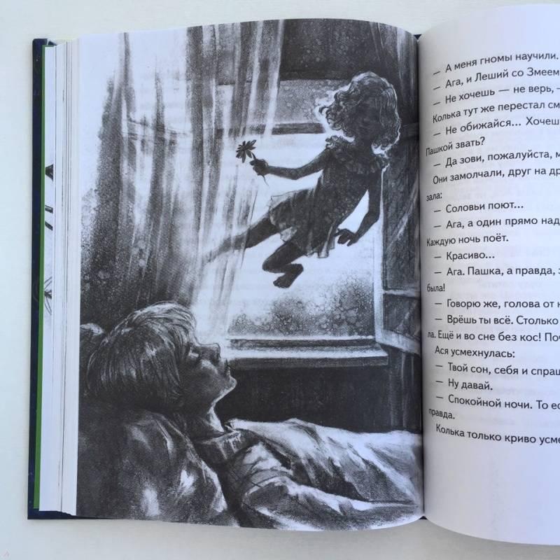 Иллюстрация 25 из 34 для Асино лето - Тамара Михеева | Лабиринт - книги. Источник: Лабиринт
