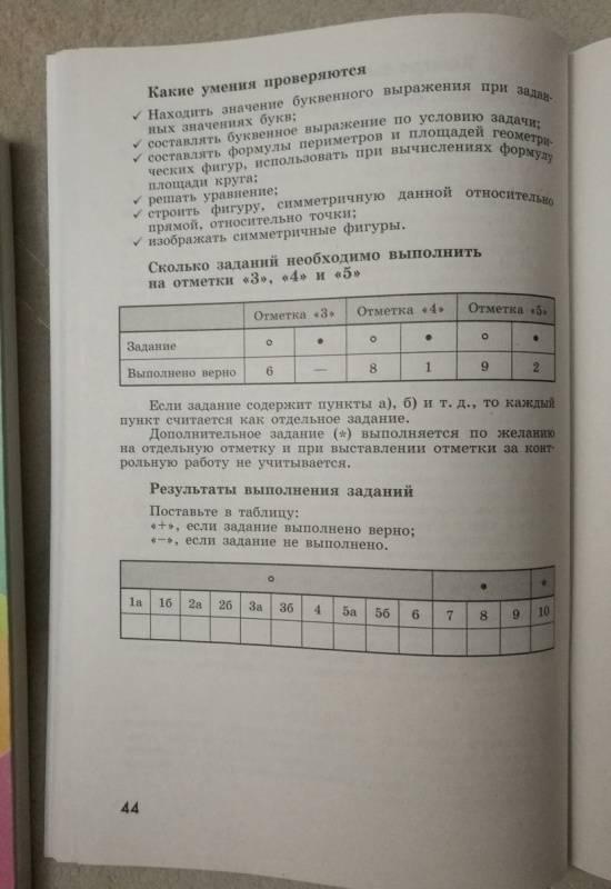 МАТЕМАТИКА 6 КЛАСС КОНТРОЛЬНЫЕ РАБОТЫ КУЗНЕЦОВА МИНАЕВА СКАЧАТЬ БЕСПЛАТНО