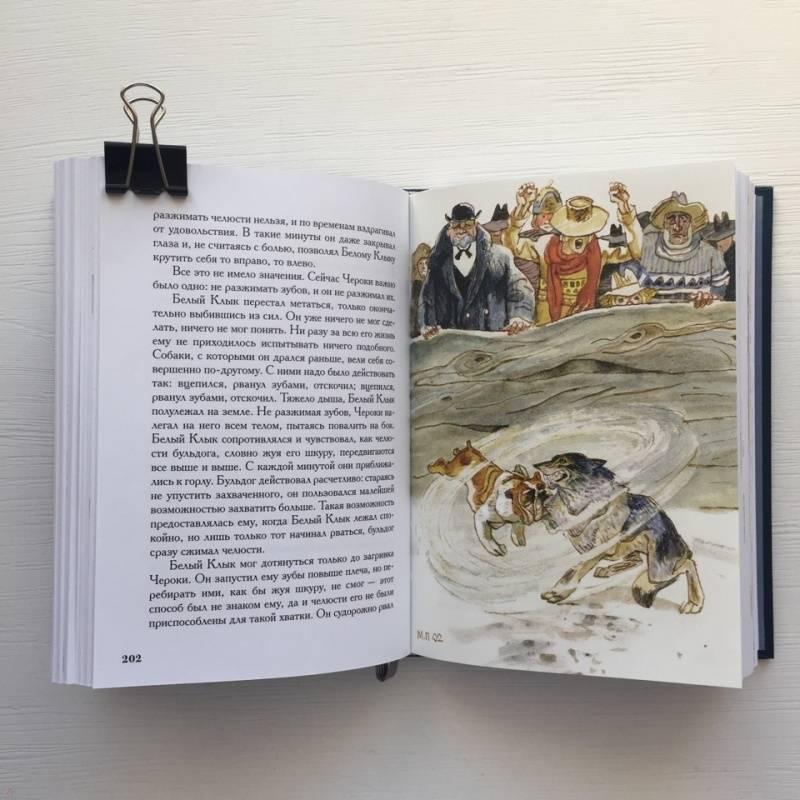 Иллюстрация 49 из 51 для Белый Клык. Зов предков - Джек Лондон | Лабиринт - книги. Источник: Лабиринт