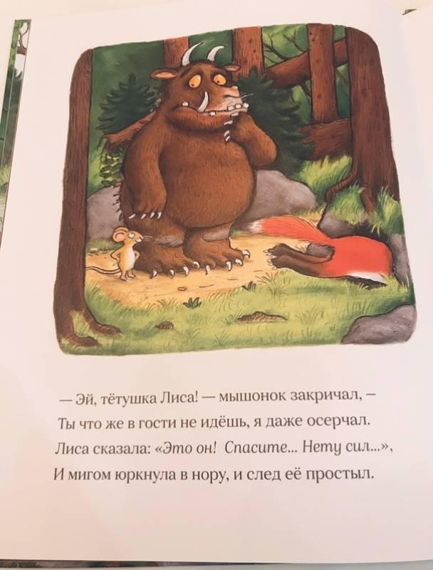Иллюстрация 109 из 137 для Груффало - Джулия Дональдсон   Лабиринт - книги. Источник: Серова  Алёна Aleshka
