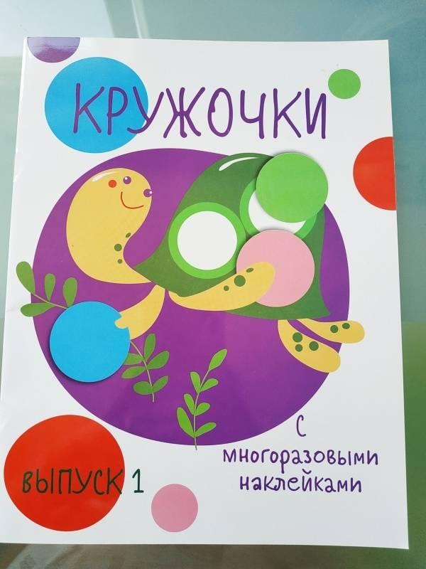 Иллюстрация 10 из 26 для Кружочки с многоразовыми наклейками. Выпуск 1 | Лабиринт - книги. Источник: 3names