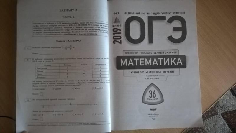 вариантов 2019 гдз ященко по 36 для огэ математике