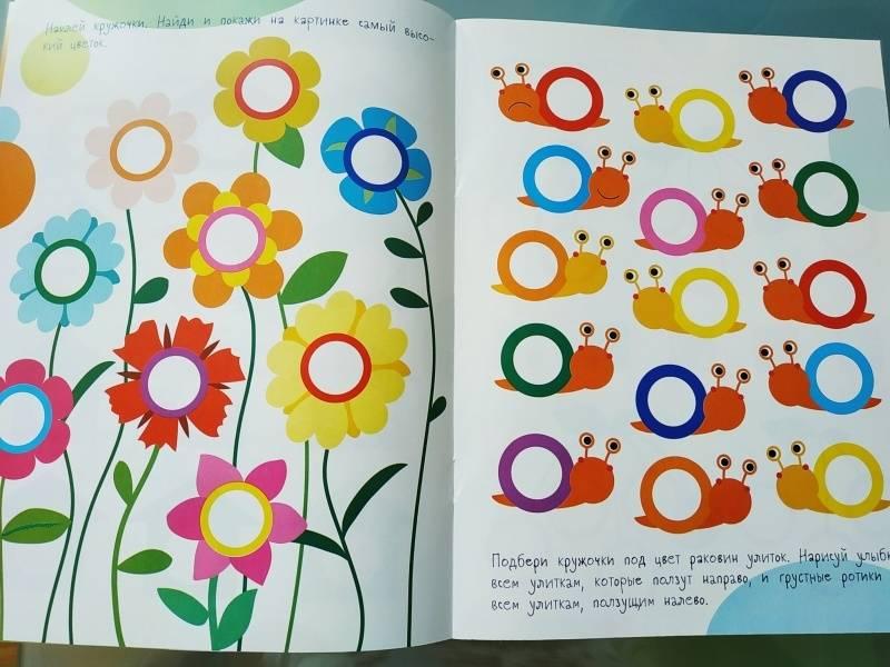 Иллюстрация 12 из 26 для Кружочки с многоразовыми наклейками. Выпуск 1   Лабиринт - книги. Источник: 3names
