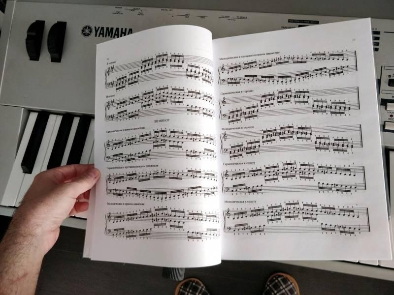 Иллюстрация 12 из 17 для Гаммы и арпеджио для фортепиано | Лабиринт - книги. Источник: Лабиринт
