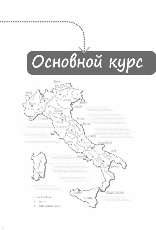 Иллюстрация 20 из 23 для Итальянский язык. Самоучитель для тех, кто действительно хочет его выучить (+CDmp3) - Рыжак, Рыжак | Лабиринт - книги. Источник: Редактор этой книги