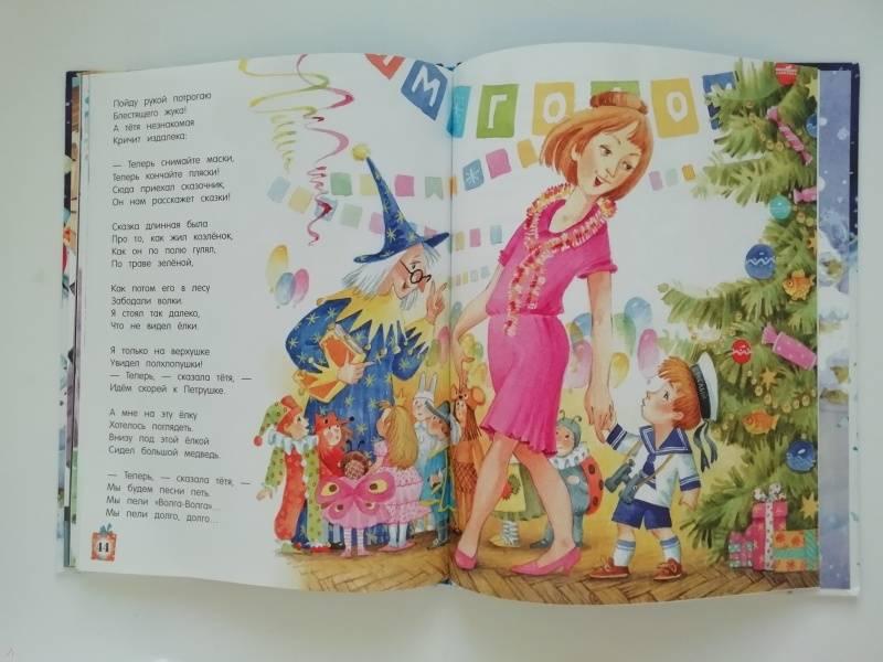 Иллюстрация 46 из 46 для Дело было в январе - Агния Барто   Лабиринт - книги. Источник: Юлия