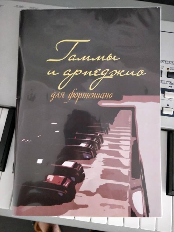 Иллюстрация 13 из 17 для Гаммы и арпеджио для фортепиано   Лабиринт - книги. Источник: Лабиринт