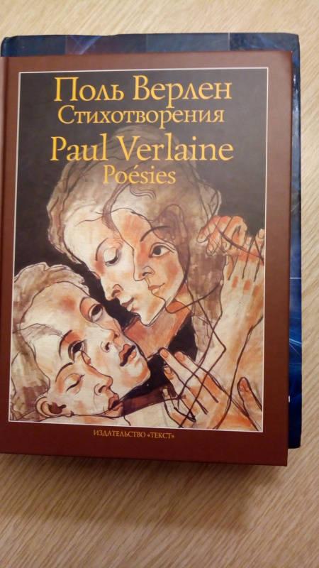 Иллюстрация 17 из 20 для Стихотворения - Поль Верлен | Лабиринт - книги. Источник: Sokolova Valentina