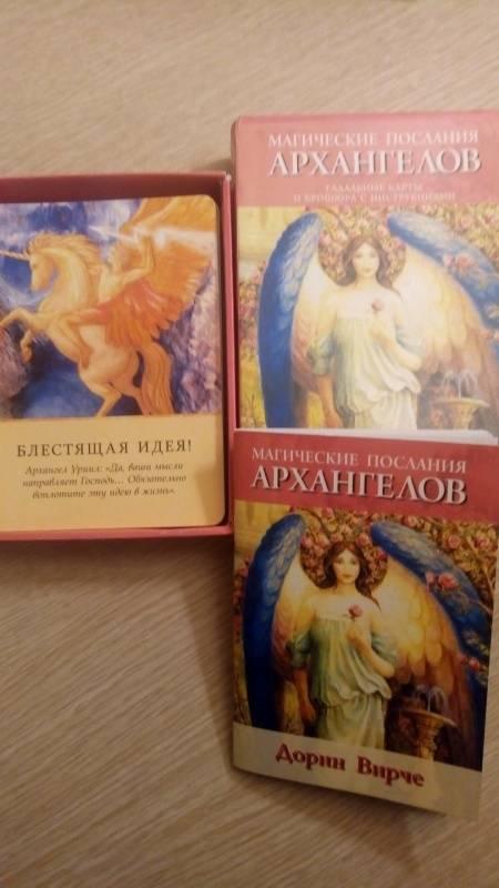 Иллюстрация 16 из 37 для Магические послания архангелов - Дорин Вирче | Лабиринт - книги. Источник: Sokolova Valentina