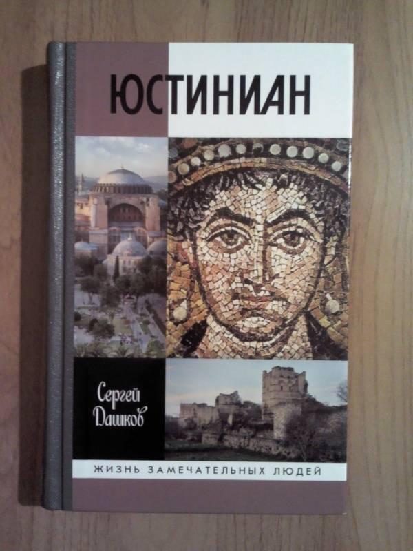 Иллюстрация 1 из 16 для Юстиниан - Сергей Дашков   Лабиринт - книги. Источник: Keane