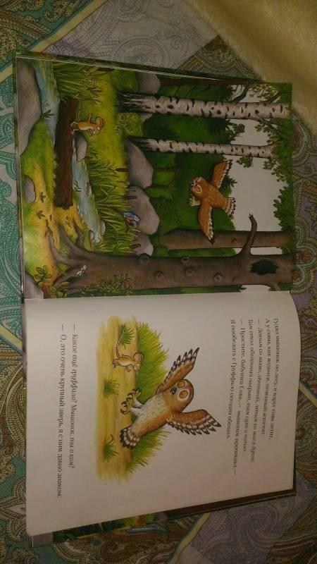 Иллюстрация 115 из 137 для Груффало - Джулия Дональдсон | Лабиринт - книги. Источник: Лабиринт