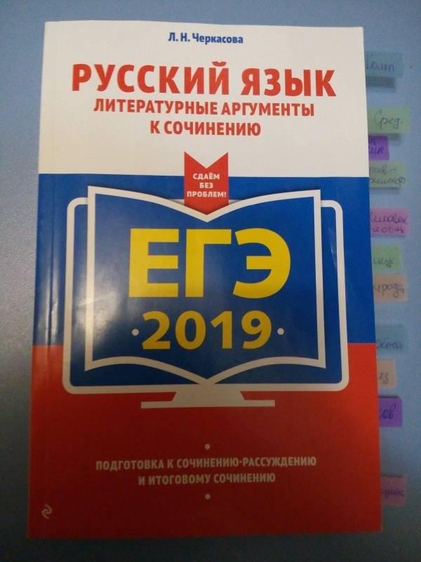 Русский Язык 2019 А11 Шпаргалка