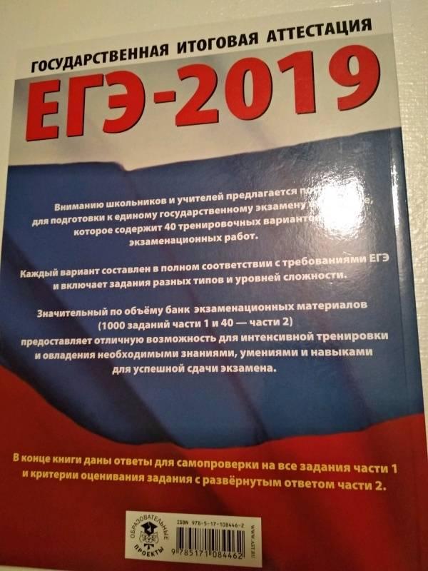 тренировочный вариант егэ по русскому языку 2019