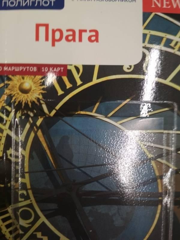 Иллюстрация 6 из 16 для Прага. Путеводитель (с картой) - Гуннар Хабиц | Лабиринт - книги. Источник: Ценитель классики