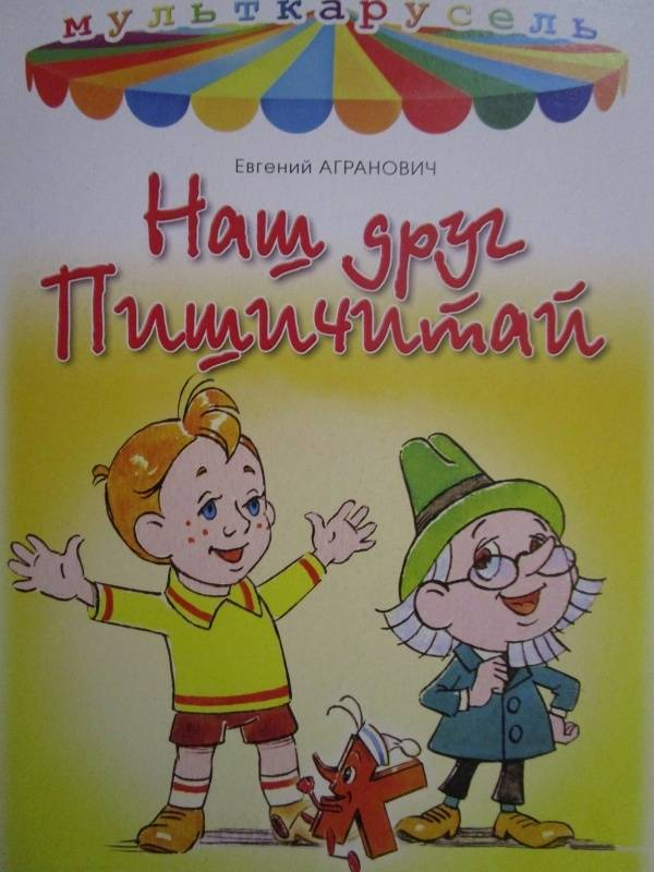 Иллюстрация 19 из 36 для Наш друг Пишичитай - Е. Агранович   Лабиринт - книги. Источник: Лабиринт
