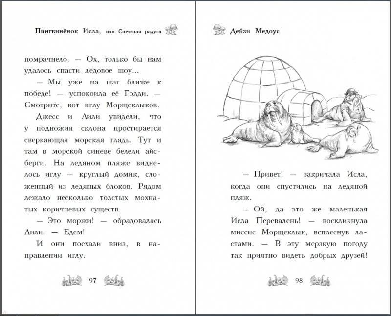 Иллюстрация 15 из 27 для Пингвинёнок Исла, или Снежная радуга - Дейзи Медоус | Лабиринт - книги. Источник: Редактор этой книги