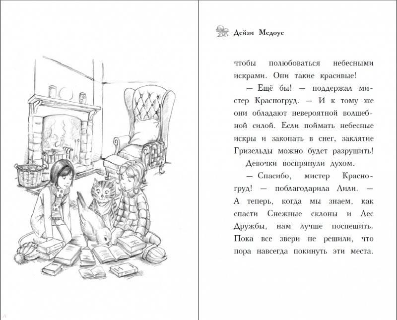 Иллюстрация 16 из 27 для Пингвинёнок Исла, или Снежная радуга - Дейзи Медоус | Лабиринт - книги. Источник: Редактор этой книги