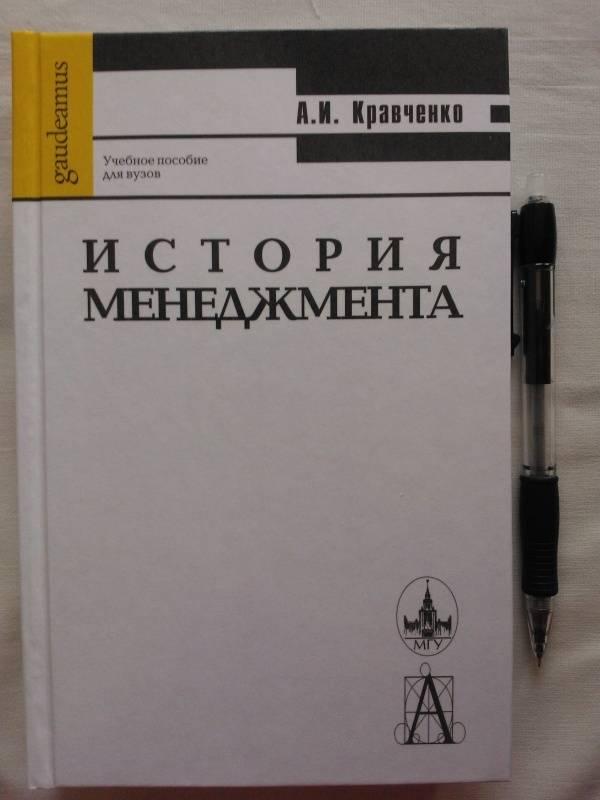 КРАВЧЕНКО А.И ИСТОРИЯ МЕНЕДЖМЕНТА СКАЧАТЬ БЕСПЛАТНО