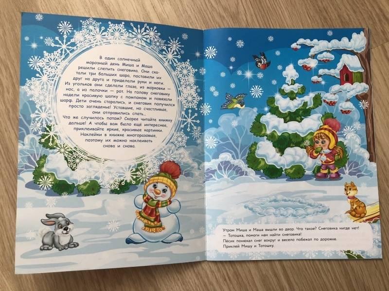 Иллюстрация 3 из 35 для Многоразовые наклейки. Снеговик потерялся - Е. Деньго | Лабиринт - игрушки. Источник: Анастасия
